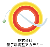 株式会社量子場調整アカデミー