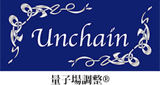 UNCHAIN 量子場調整®